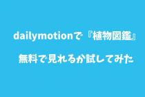 映画【植物図鑑】dailymotionで無料動画が見れるかイロイロ探してみた