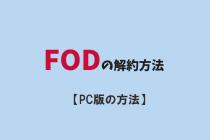 【FODの解約方法】パソコン版の解約の方法を解説します