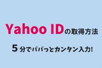 Yahoo IDの取得方法!IDを作ってFODで無料映画やドラマ、マンガを楽しもう!