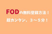 【3~5分で完了!】FODの無料登録してみました!方法を記載しておきます!