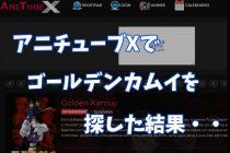 【ヤバイ画面出た】アニチューブXで『ゴールデンカムイ』のアニメ無料動画見れるか試してみた結果・・・